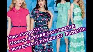 Новинки  нижнее белье и летнее платье для девочки. Faberlic ... 2e3e5796d14
