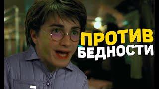 ГАРРИ ПОТТЕР И УЗНИК БЕДНОСТИ   Озвучка Гарри Поттера