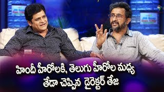 alitho-saradaga-142-promo-this-week-with-director-teja-15th-july-on-etv