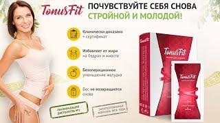 постер к видео TonusFit комплекс для похудения. Тонус фит для похудения - отзывы, цена, обзор, где купить препарат