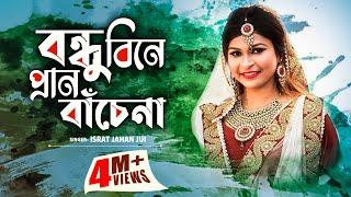 Bondhu Bine Pran Bache Na l বন্ধু বিনে প্রান বাঁচে না l Jui l Akash Mahmud | Bengali Folk Song