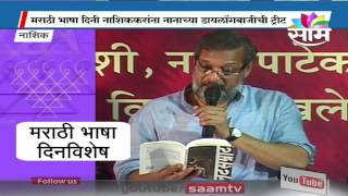 Nana Patekar Treat on Marathi Language Day