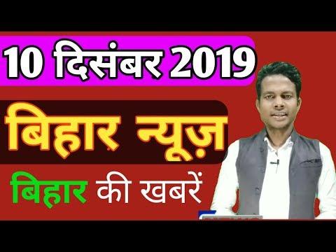 10 december 2019 : Top 20 News of Bihar | seemanchal news | mithilanchal news | magadh | bihar news,