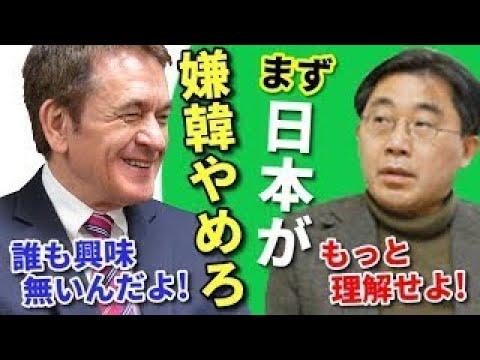 【ケント・ギルバー】韓国の反日論客朴一「まずは日本が嫌韓やめろ!」日韓関係修復不可を晒け出す!