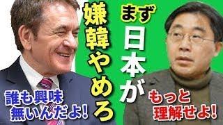 【ケント・ギルバー】韓国の反日論客朴一「まずは日本が嫌韓やめろ!」日韓関係修復不可を晒け出す! thumbnail