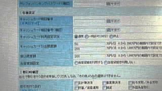 SBIネット銀行初期設定
