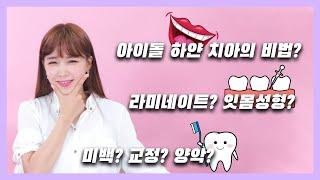 아이돌은 90%이상이 라미네이트? 치아에 한것 모두공개! (미백,교정,라미네이트) [ENG]