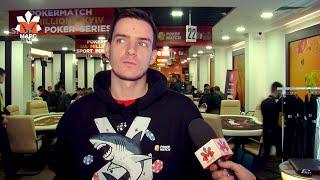 Покер, як вид спорту, перша офіційна серія в Україні!