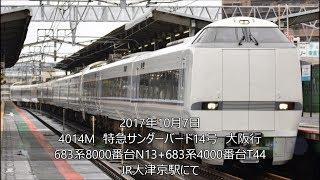 683系しらさぎ色代走 特急サンダーバード14号 JR大津京駅にて