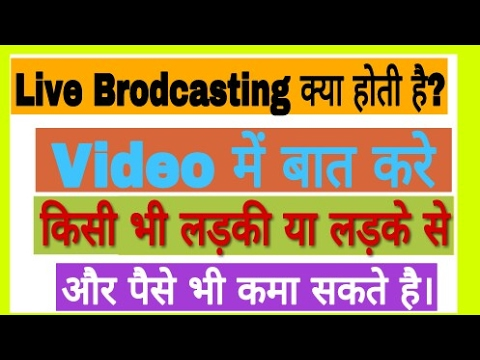 Live video call bigo broadcasting girls and boys any state and how to money || हिंदी ||