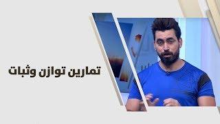 أحمد عريقات - تمارين توازن وثبات