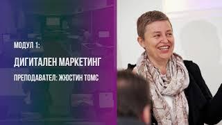 Проект ''Дигитални умения за малките и средни предприятия в България'' - Стара Загора