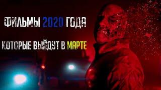 ФИЛЬМЫ 2020 ГОДА КОТОРЫЕ ВЫЙДУТ В МАРТЕ | ТРЕЙЛЕРЫ