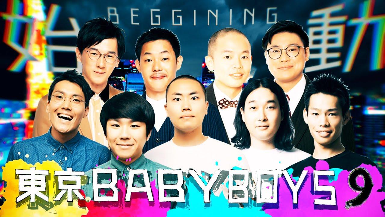 東京 BABY BOYS 9 動画 2020年12月29日 201229
