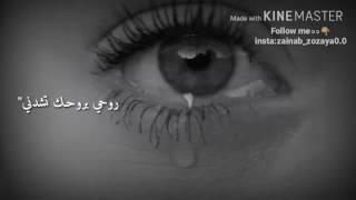 انطيني وعد للموت | zainabshbdna | entini wa3d ll muot