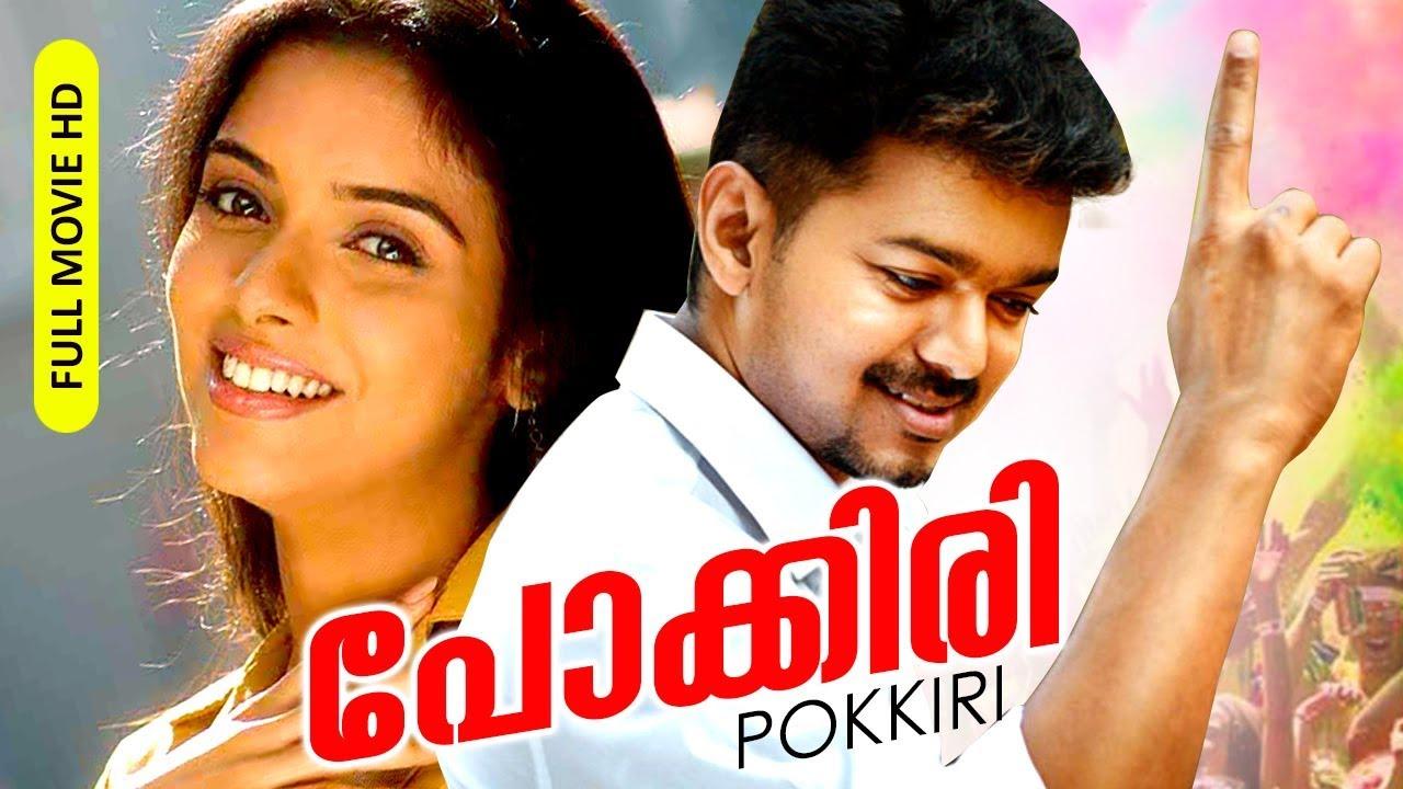 Download Malayalam Dubbed Tamil Comedy Action Full Movie   Pokkiri  [ HD ]   Ft.Vijay, Asin