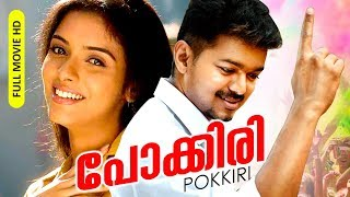 Malayalam Dubbed Tamil Comedy Action Full Movie | Pokkiri  [ HD ] | Ft.Vijay, Asin