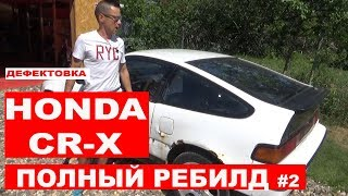 Полное восстановление honda cr-x 1991 дефектовка 2