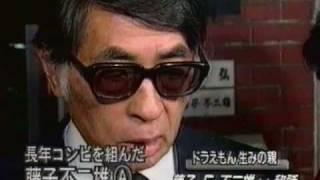藤子・F・不二雄先生死去時のニュース映像その5b
