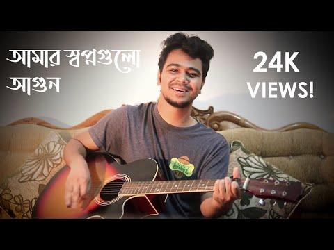 Amar Shopnogulo - Agun | Palash Shakil | Day 1