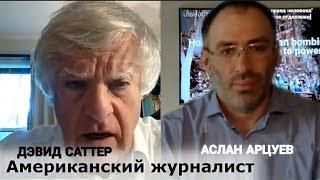 ДЭВИД САТТЕР ТЕРАКТЫ ДЛЯ РЕЙТИНГА ПУТИНА  Terrorist Acts For Putinand39s Rating