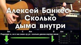 Алексей Банкес - Сколько дыма внутри РАЗБОР ПЕСНИ АККОРДЫ И БОЙ