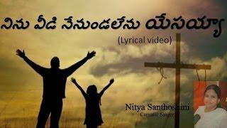 Yesaiah...Ninu Veedi Nenundalenu || NEW Telugu Christian Song || Nithya Santhoshini || Joshua Shaik