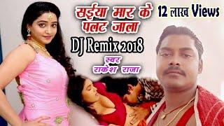 Saiya Mar Ke Palat Jala || Bhojpuri DJ Remix 2018 | राकेश राजा का सबसे हिट गाना || New Bhojpuri Hits