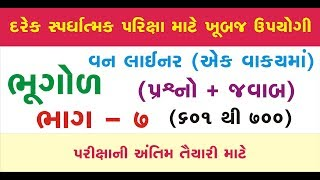 Geography One Liner GK part-7 Must Know Facts for ALL EXAMS