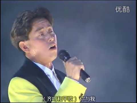1991 dream concert, Alan Tam