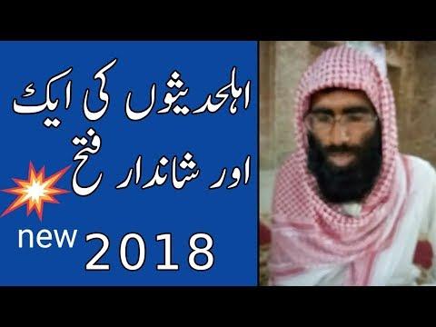 AHLY TUHEED KI AIKE OR FATAH( Qari Abdul Manan Sahib OF Jhang -0345-7008750)