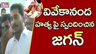 వివేకానంద హత్య పై స్పందించిన జగన్ l YS Jagan Emotional On YS Vivekananda Reddy Incident   CVR News