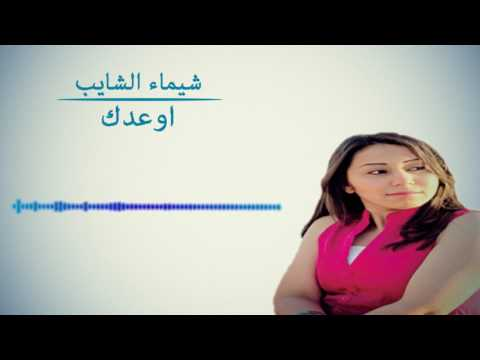 gratuitement mp3 chaima echaib