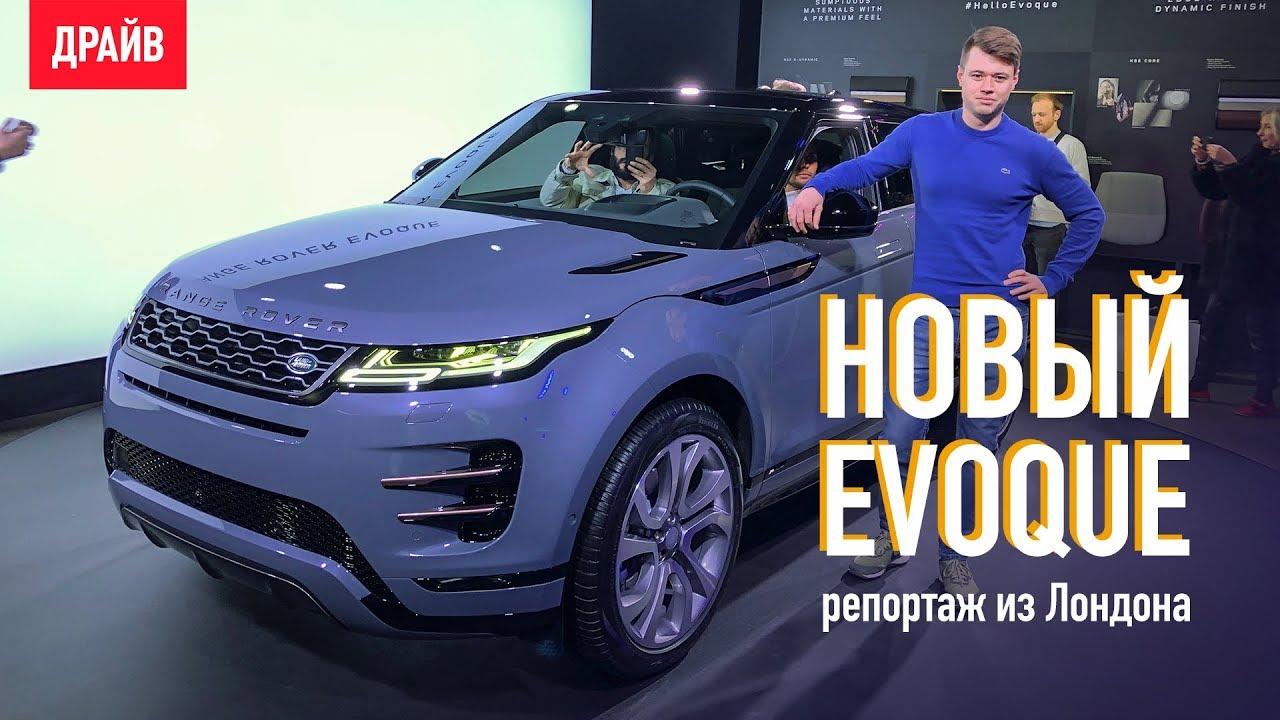 Range Rover Evoque 2019 — репортаж с премьеры из Лондона