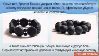 Купить Браслет Бяньши В Украине