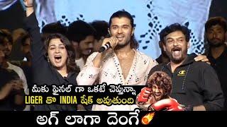 Vijay Devarakonda SUPERB WORDS about Liger Movie at Romantic Movie Pre Release | Puri Jagannadh | FL