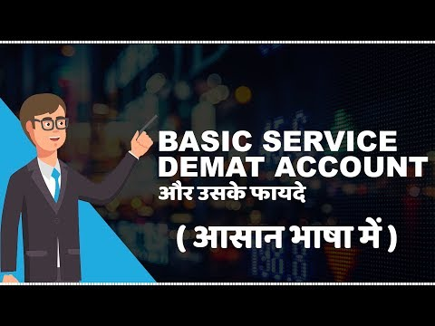 What is Basic Services Demat Account (BSDA) and how you can benefit from it | Hindi