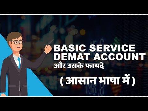 What is Basic Services Demat Account (BSDA)? | जानिए  BSDA से क्या लाभ हो सकता है