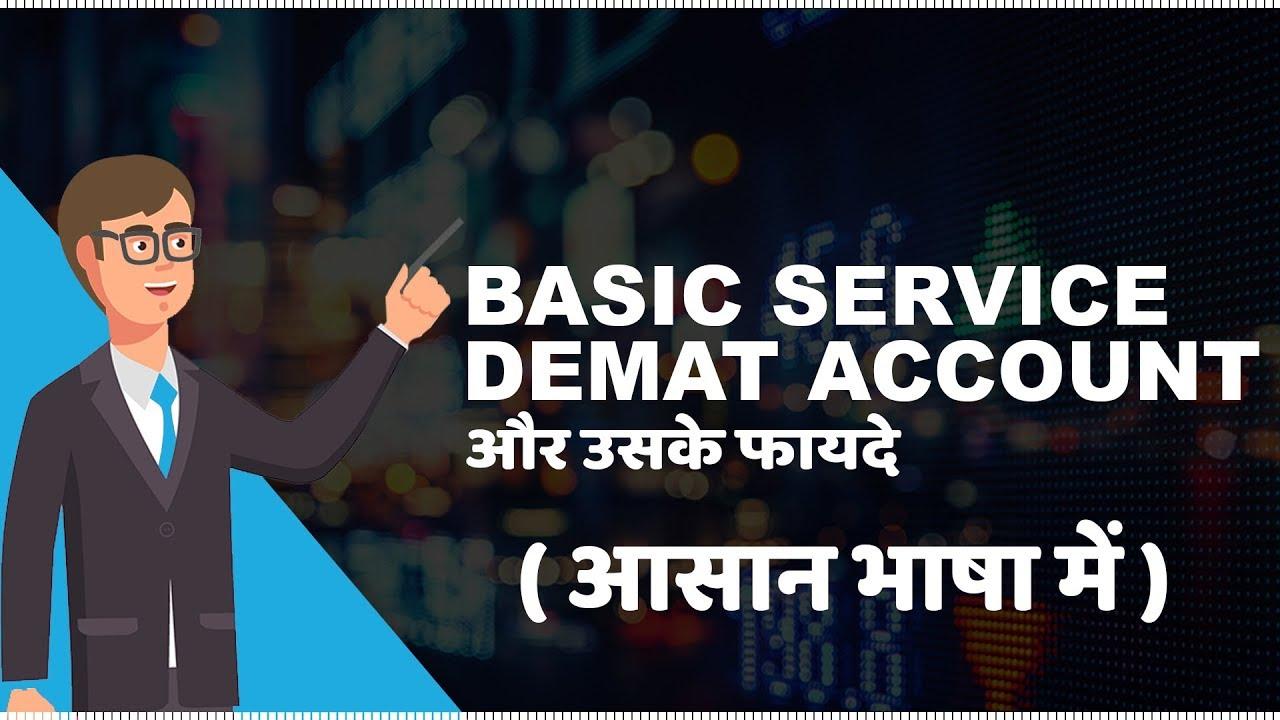 What is Basic Services Demat Account (BSDA)?   जानिए  BSDA से क्या लाभ हो सकता है
