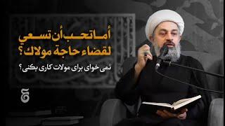 إن أبقاك الله حتى ترى قائمنا كنت معنا في السنام الاعلى     الشيخ حسين اليوسفي