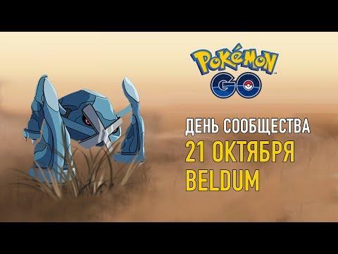 ДЕНЬ СООБЩЕСТВА НА METAGROSS - POKEMON GO thumbnail