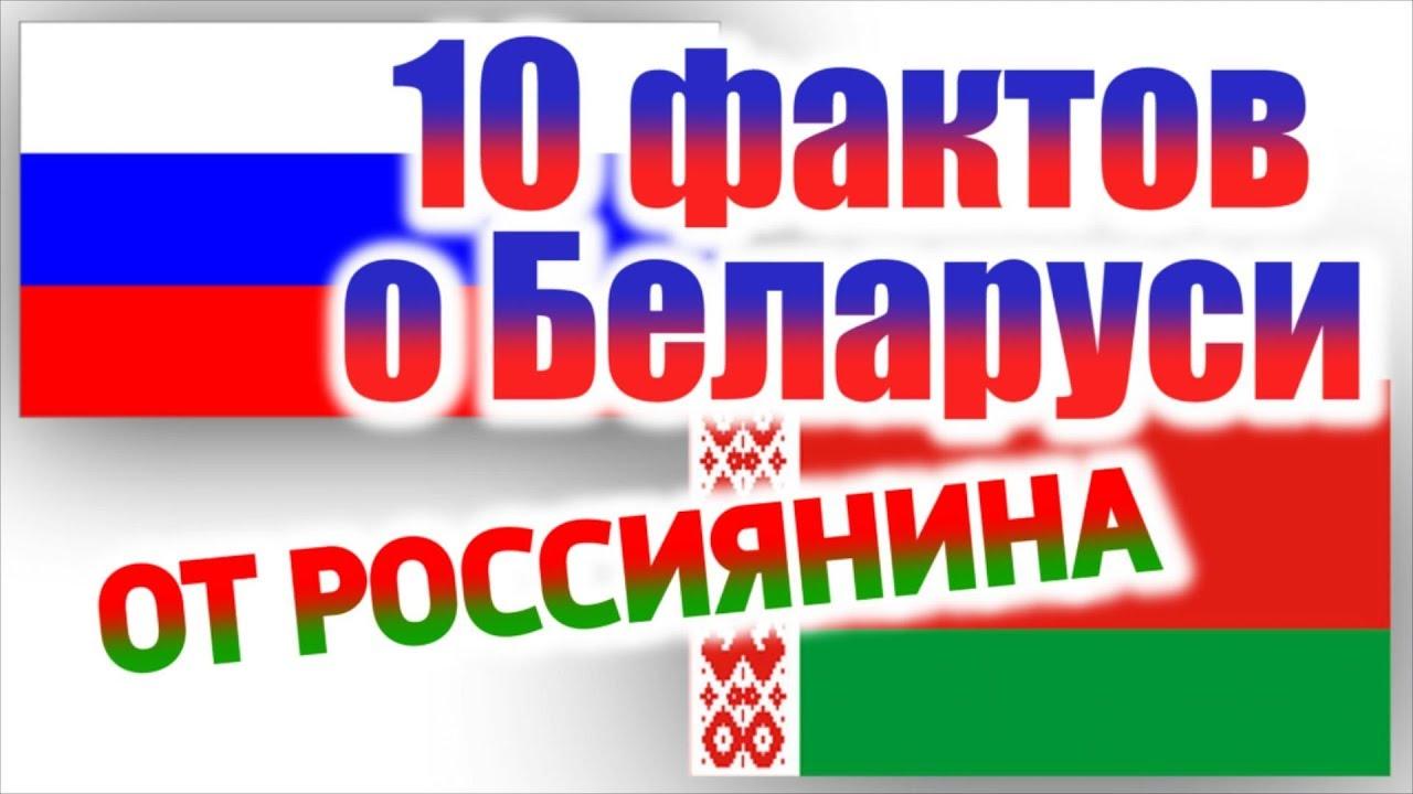 видеокарта впечатления россиян о беларуси Охраняемые объекты