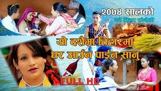 "New Superhit Dashain Tihar Song/2074/2017/""Aauna Paina Sanu""By Sita K.C. & Prem Deep K.C."