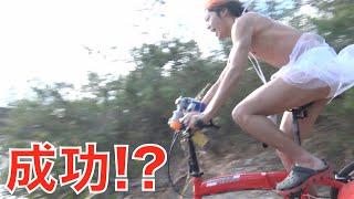 自転車でアヒルボート作ってみた thumbnail