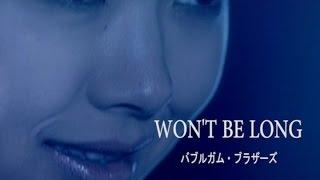 WON'T BE LONG (カラオケ) バブルガム・ブラザーズ