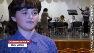 23.06.2017 В Севастополе идёт подготовка к концерту в помощь юному скрипачу Вильяму Хайло