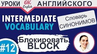 #12 Block - блокировать. Intermediate vocabulary. 📘 Английский словарь синонимов