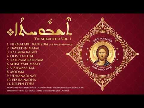 Theshbuhtho Vol. 1 - Audio Jukebox - Ft. H. G. Job Mar Philoxenos | DOSSM & Sam Thomas