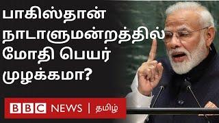 Narendra Modi பெயர் Pakistan நாடாளுமன்றத்தில் விவாதிக்கப்பட்டது ஏன்?