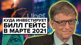 Куда инвестирует Билл Гейтс в марте 2021